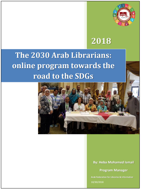 Front Cover of 2030 Arab Librarians Final Report