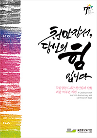 National Library of Korea: 70th anniversary